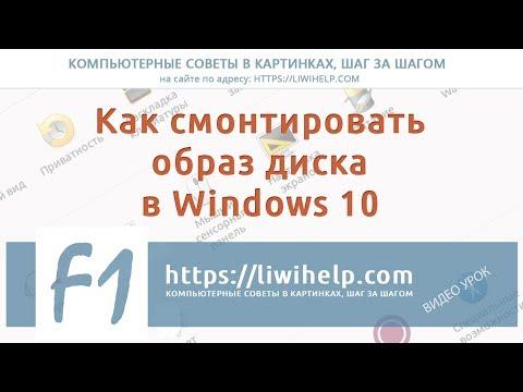 Как смонтировать образ диска в Windows 10
