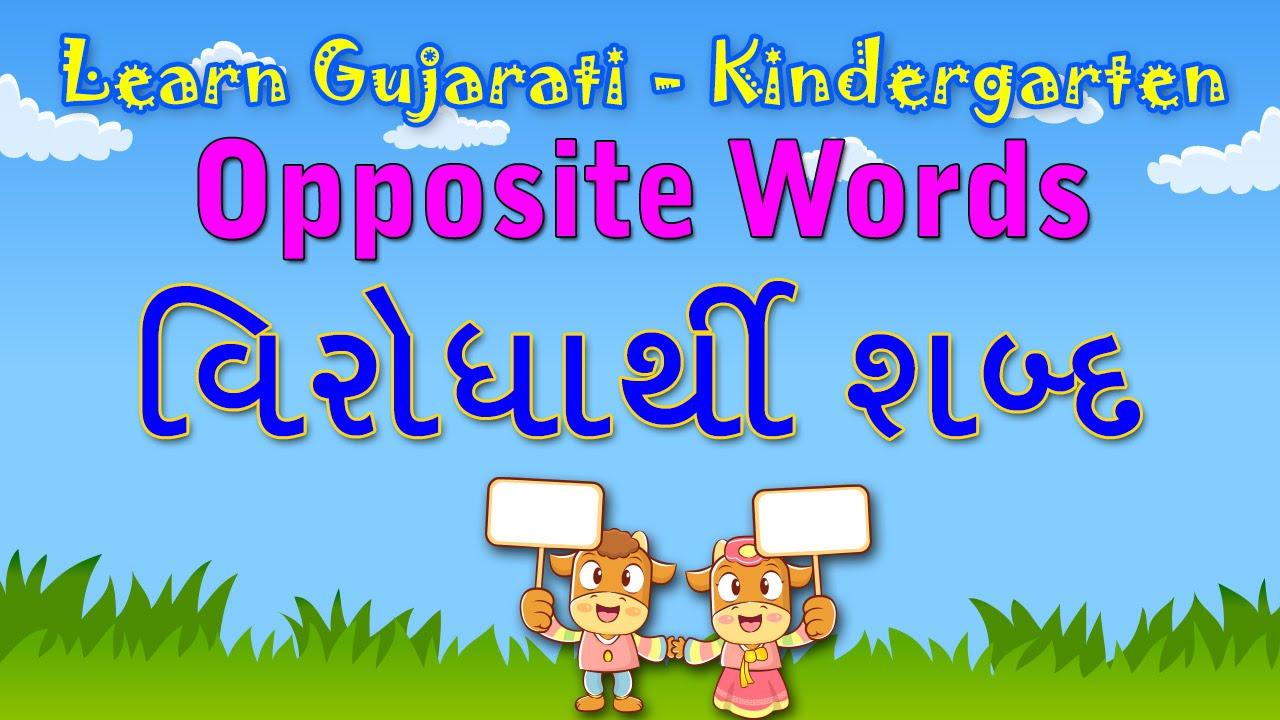 Opposites In Gujarati | Learn Gujarati For Kids | Learn Gujarati Through  English | Gujarati Grammar