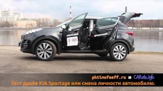 Тест драйв KIA Sportage или смена личности автомобилю