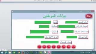 12- النماذج ج1 | اكسس 2010 | قناة A-Soft التعليمية