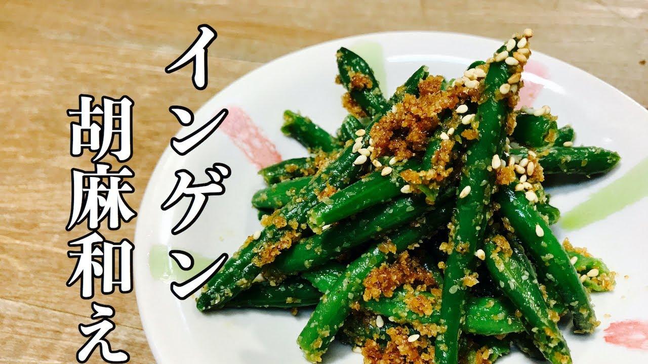 した茹で不要【インゲンの胡麻和え】の作り方 包丁も火も使わない!簡単で美味しいレシピです 冷凍野菜は安いので無限に食べられるような美味しい和食メニューにしました おつまみにもおかずや弁当に最高です。
