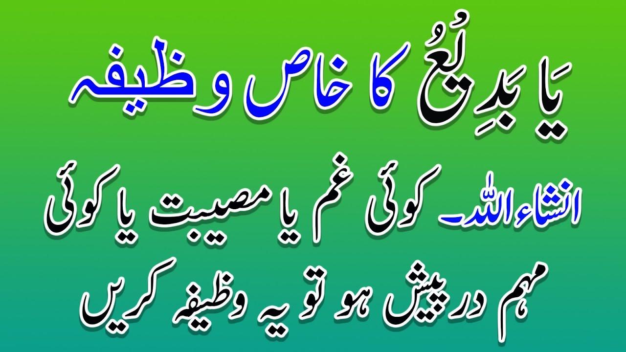Qurani Wazaif | Wazaif Qurani | wazifa for success | Ya Badiu / یا بدیع
