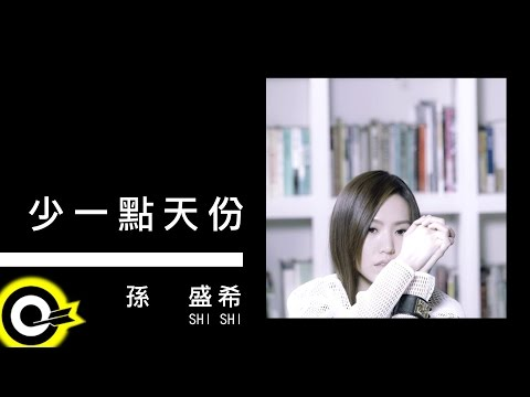 孫盛希 Shi Shi【少一點天份 Stay in love, lost in love】TVBS原創概念電視劇 「俏摩女搶頭婚 Boysitter」片尾曲 Official Lyric Video