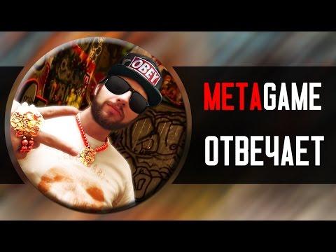 видео: metagame ОТВЕЧАЕТ: lol, Дота Комьюнити и Личная жизнь