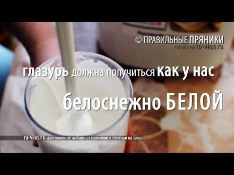 Глазурь для печенья секретный домашний рецепт