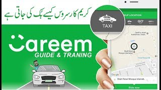 How To Use Careem App Step By Step Guide In Urdu / Hindi | Texi | Ride | Refer