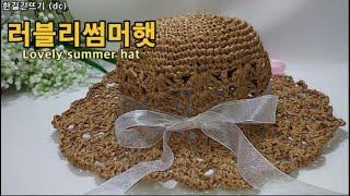 [ENG] 러블리 썸머 햇(Lovely Summer H…