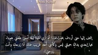 رواية ||•جونغكوك|•[عشيقة إبن جيون السادي]•| البارت الثالث عشر
