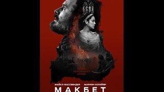 Макбет (2015) / русский трейлер HD