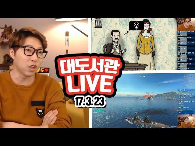 대도서관 LIVE] 러스트 레이크 루츠 - 기묘한 게임 / 월드 오브 워쉽 3/23(목) 헷! GAME 게임 실시간 방송 (buzzbean11)