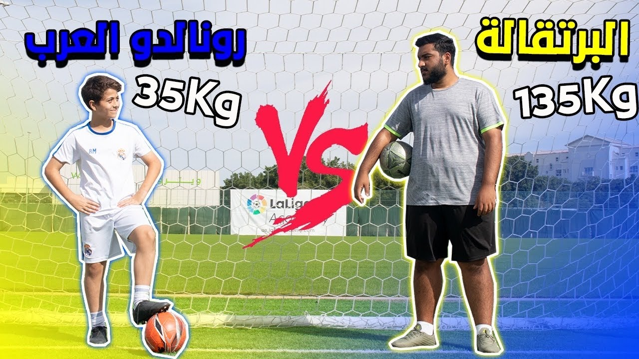 تحدي بين رونالدو العرب و البرتقالة !! - هل للوزن تأثير في مستوى رونالدو العرب ؟!