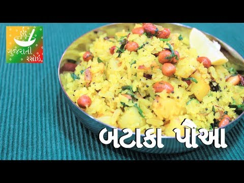 Bataka paua recipe recipes in gujarati gujarati language bataka paua recipe recipes in gujarati gujarati language gujarati rasoi forumfinder Image collections