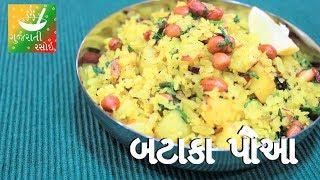 Video Bataka Paua Recipe   Recipes In Gujarati [ Gujarati Language]   Gujarati Rasoi download MP3, 3GP, MP4, WEBM, AVI, FLV Juli 2018