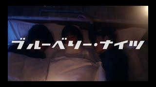 マカロニえんぴつ「ブルーベリー・ナイツ」MV