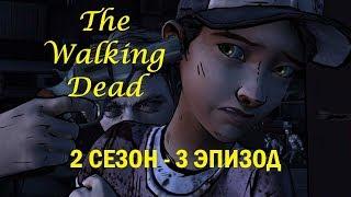Стрим - The Walking Dead - 2 сезон 3 эпизод - теперь с вебкой - 15.05.2018