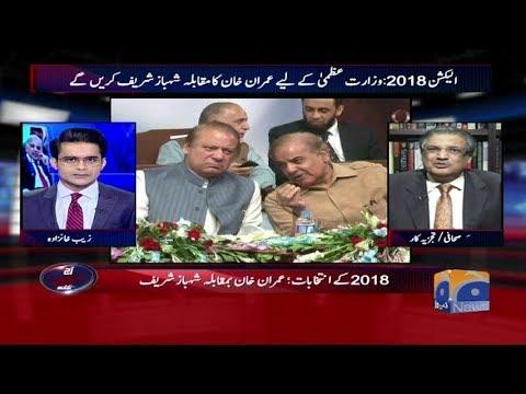 Aaj Shahzeb Khanzada Kay Sath - 21-December-2017 - Geo News