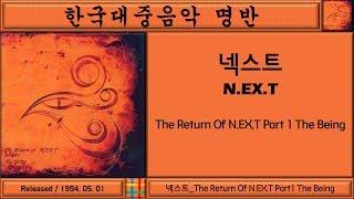 한국대중음악명반 / 넥스트 (N.EX.T) 2집 / The Return Of N.EX.T Part 1 The Being