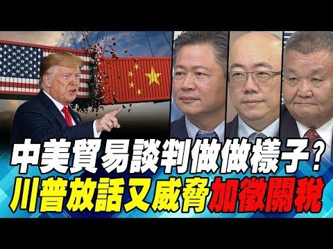 中美貿易談判做做樣子? 川普放話又威脅加徵關稅|寰宇全視界20190720-2