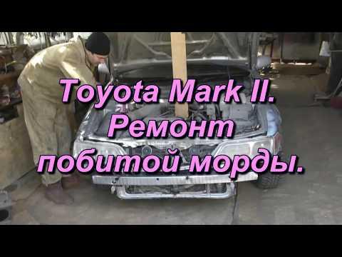 Toyota Mark II.  Ремонт побитой морды.
