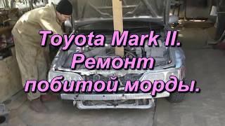 Ремонт битого переда. Toyota Mark II.