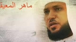 دعاء ماهر المعقلي للمسلمين'نغمه
