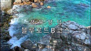 경북 영덕 해파랑길 영덕백패킹 축산백…