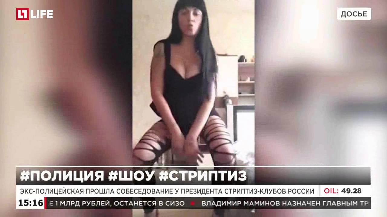 Видео стриптиза в россии фото 756-740