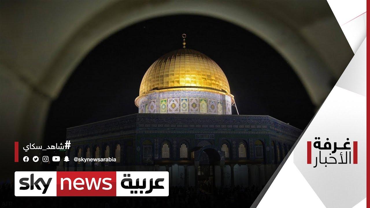 أحداث القدس.. مطالب بوقف التصعيد  | #غرفة_الأخبار  - نشر قبل 8 ساعة