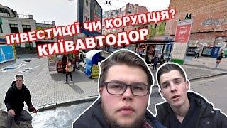 Інвестиції чи корупція? Київавтодор | Метро на Троєщину №28
