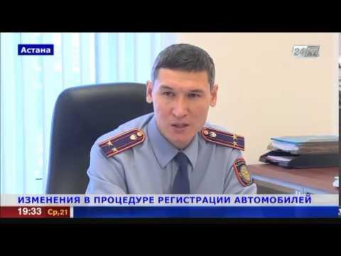 Изменения в регистрации автомобилей возможны в Казахстане