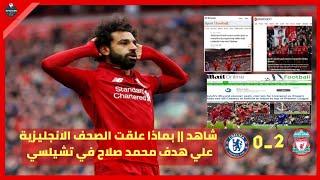 شاهد || بماذا علقت الصحف الانجليزية علي هدف محمد صلاح في تشيلسي و فوز ليفربول ضد تشيلسي 2-0