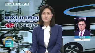 현대차-LG화학 전기차 배터리 수조 원대 합작법인 검토