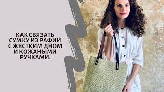 Как связать сумку из Рафии?