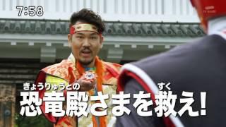 手裏剣戦隊ニンニンジャー THE MOVIE 恐竜殿さまアッパレ忍法帖!』 夏...