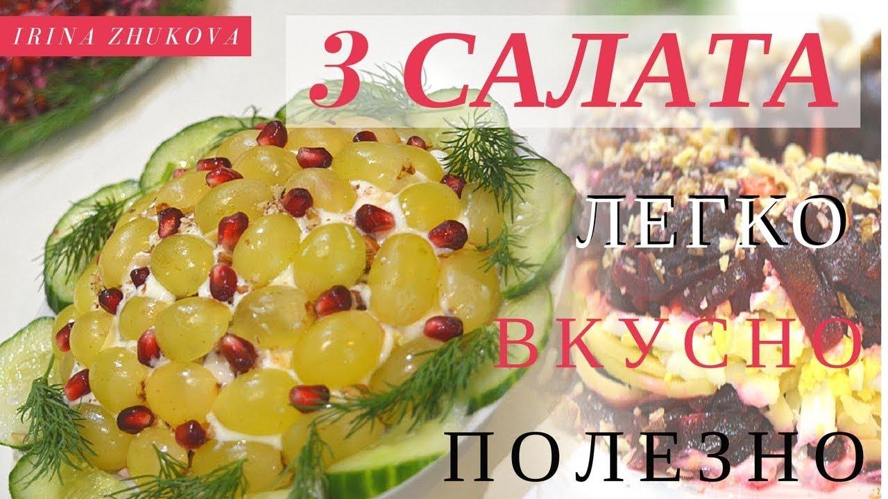 Быстро и легко приготовить салат