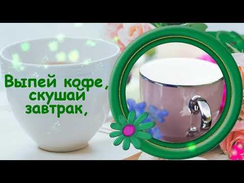 Выпей кофе,скушай завтрак....