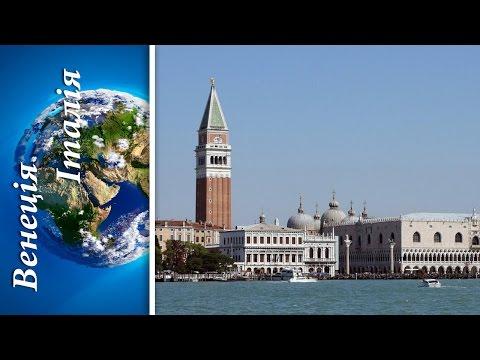 Венеция, Италия (Venice, Italy HD)