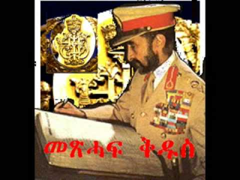 HAILE SELASSIE I Testimony - On The Holy Bible & the ...