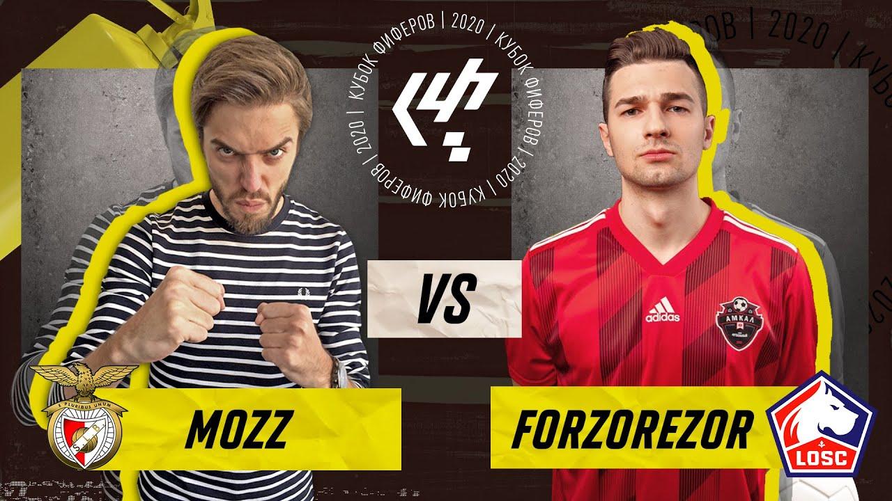 FORZOREZOR vs MOZZ // КУБОК ФИФЕРОВ 3 ТУР