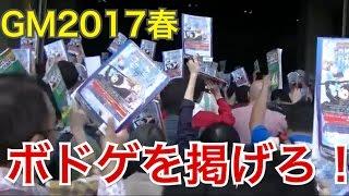 <ゲームマーケット2017春>様子を見せます!<時計回りの会 kona-yuki>