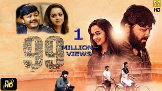 99 (2020) Latest Tamil Full Movie HD | 96 Ful Movie | Bhavana, Ganesh | Exclusive | New Tamil Movies