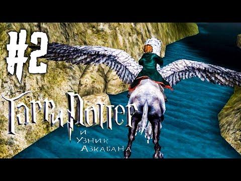 Гарри Поттер и Узник Азкабана Прохождение #2 ► ПОЛЁТЫ НА ГИППОГРИФЕ!