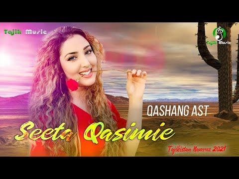 Seeta Qasemi - Del Az Tu Namegiram Song / سیتاقاسمی - آهنگ دل از تو نمیگیرم