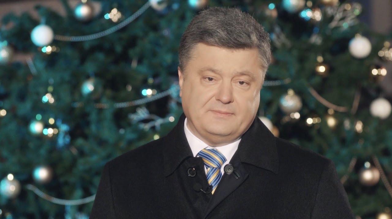 Картинки по запросу новогоднее обращение Порошенко