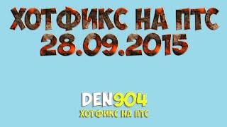 видео Установлен хотфикс 5.0.00.57 / Аллоды Онлайн / Новости
