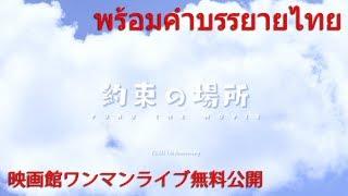 เรื่องราว 7 ปีของพวกเราก่อนที่จะได้มาพบกับเพลงไทย ก่อนที่จะได้มาเจอ...