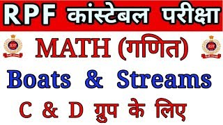 RPF Constable Math Expected Questions , Boats & streams for RPF Constable , math tricksfor RPF exam