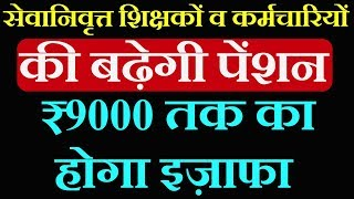 Retirement Teachers And Employees Will Increase Pension To ₹ 9000 | News 2018 Uttar Pradesh (UP)