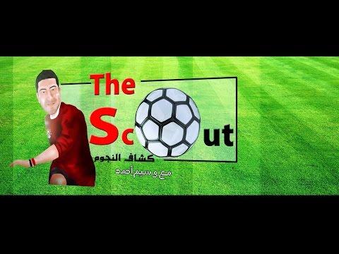 The Scout | (8) ..   بنزيما مصري يحمل آمال فرنسا والاتحاد المصري آخر من يعلم