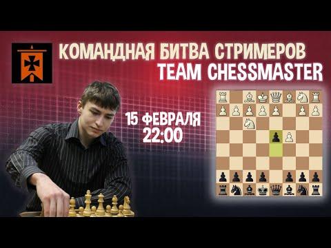 [RU] Командная битва стримеров 2 на Lichess.org | Команда Школы Шахмат ChessMaster